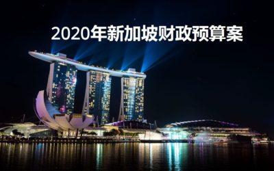 2020年新加坡财政预算案